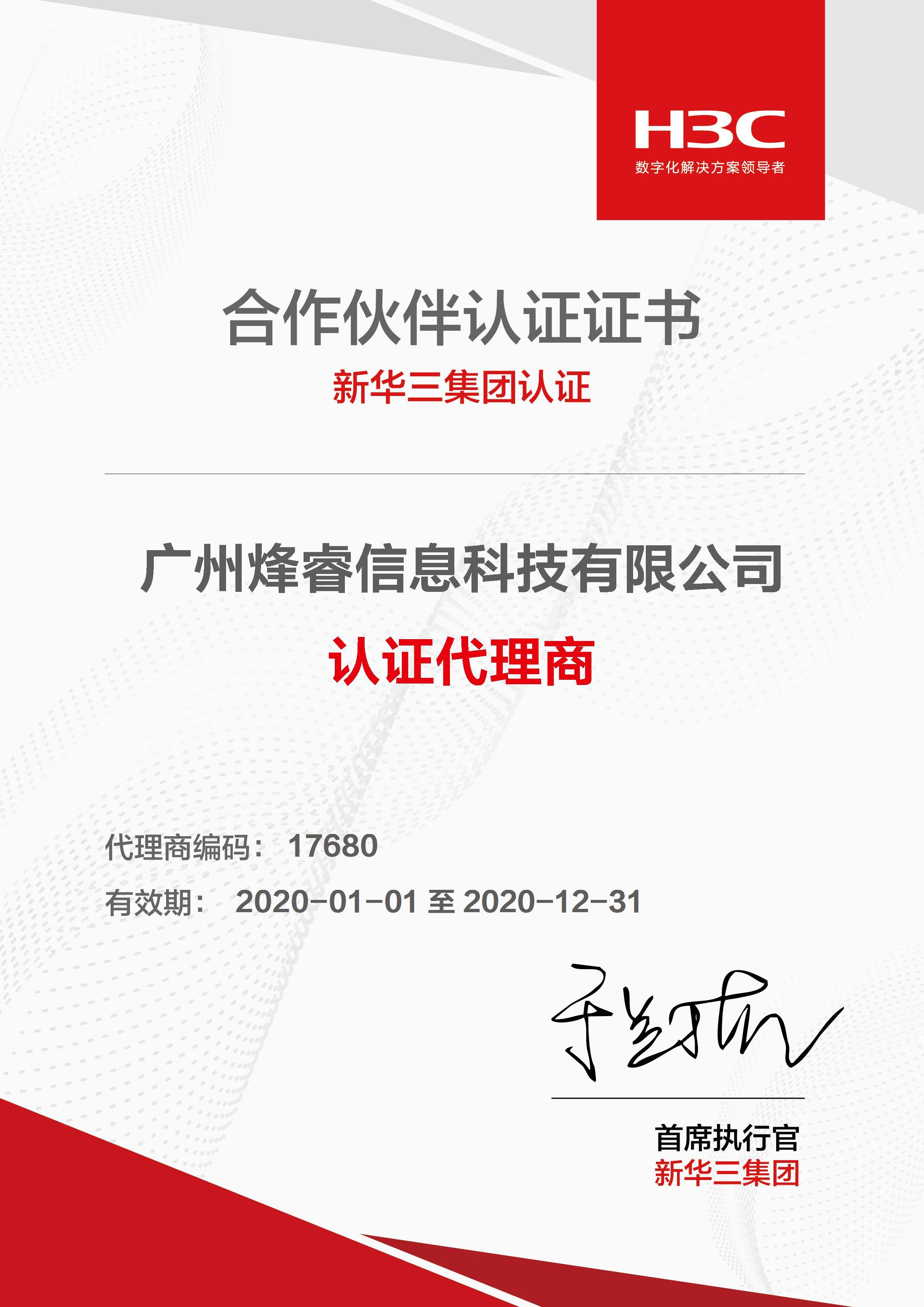 华三代理证书